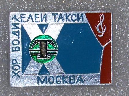 Maskavas taksistu koris